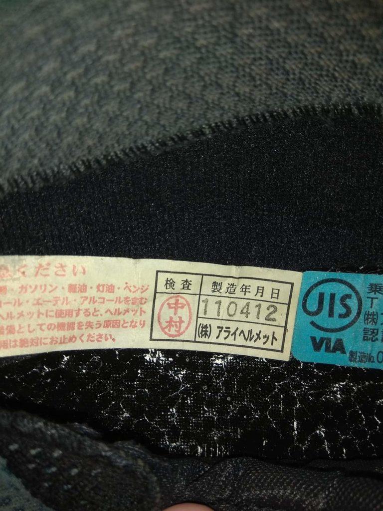 Kode produksi helm